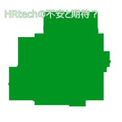 【HRtech】問題行動を起こしやすい社員を見抜くテクノロジーは生産性に寄与するのか? - 見たことのない種、育てます