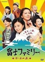 『富士ファミリー』(ドラマ) - 竹林軒出張所