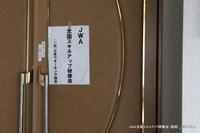 JWA全国スキルアップ研修会(福岡) - 北九州ウオーキング協会