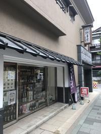 箱根のお土産事情パート6♪ 箱根湯谷 酒岳堂 - はこね旅市場(R)日記