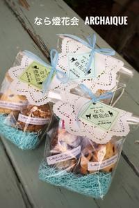 燈花会に行ってきました!! のお土産 - 奈良の焼き菓子専門店 幸福スイーツ アルカイック