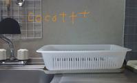 水切りカゴの続き - cocott+