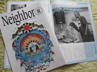 「Neighbor」8月号 - 「わし、ワッシー !」Wouassi and Roots Bandのブログ