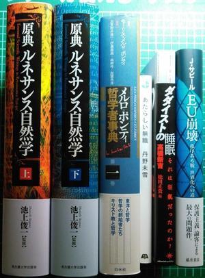 注目新刊:『原典ルネサンス自然学』上下巻、ほか -