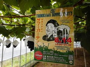 山形の次女からのイベント紹介 - ぜんちゃんのぶどう畑へようこそ - 宮城県大崎市古川のぶどう園です。