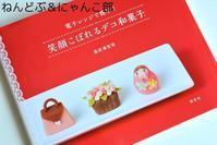 「笑顔こぼれるデコ和菓子」が出版されました - デコデコスイーツ ねんどぶ & にゃんこ部