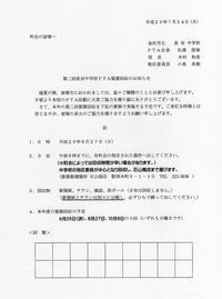 長田中学校資源回収のお知らせ - 若宮新町会ブログ