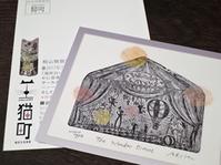 行ってきました ~桐山暁さんの個展&豪徳寺~ - 湘南藤沢 猫ものの店と小さなギャラリー  山猫屋