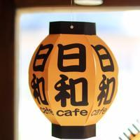 行田市のカフェ日和さんでティータイム - ゆきなそう  猫とガーデニングの日記