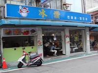 二度目の台湾 ⑨冰讃でマンゴーかき氷 - ひなたぼっこ