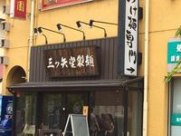 三ツ矢堂製麺 - 麹町行政法務事務所