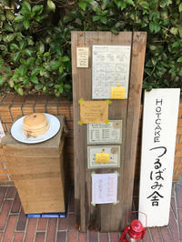 ホットケーキ つるばみ舎 - 麹町行政法務事務所