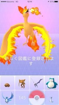ポケモンGO 一周年記念イベント FESTの続き - nine  to  eight