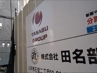 町の噂 建たない田名部組のビルに中核市で王手 - 日本救護団