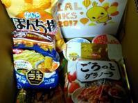 株主優待定番リスト入り <日清食品HD> - 小さな幸せにっき
