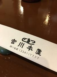 築地宮川本店 四谷店でうなぎ! - おいしいもの大好き!