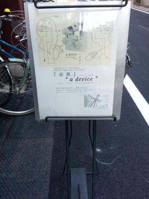 """アキタマイ個展『装置』""""a device""""へ行ってきました! -"""