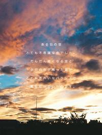 APRIL   ~空~ - ほっこりbonte 癒され日和