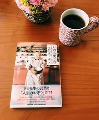 桧山タミ先生の本「いのち愛しむ、人生キッチン」(追記あり) - マイ☆ライフスタイル