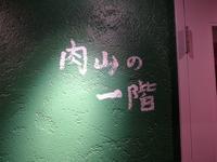 """吉祥寺「肉山の一階」へ行く。 - 女性ゲームプロデューサーの""""旨い""""を探す大冒険「メシクエLV34」"""