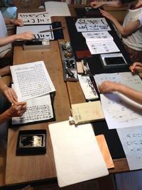 心静かに『書・コトハジメ』 - MOTTAINAIクラフトあまた 京都たより