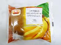 バナナ味わうもちっとパンケーキ(バナナ&ミルク)@ファミマ - 池袋うまうま日記。