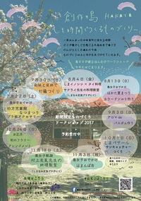 伯方島ワークショップ/ monthly lessonsの予約状況 - 日本でタイメシ ときどき ***