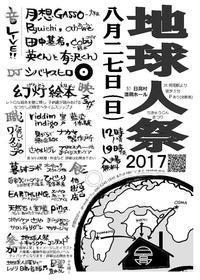 出店情報【2017.8】 - EARTHLING. FOODS