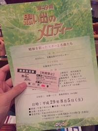 第49回 思い出のメロディー ~昭和を彩ったスターと名曲たち~ - 金食う虫たち