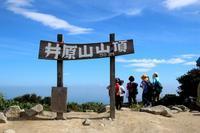 井原山のオオキツネノカミソリ鑑賞登山 - 休日の山登り