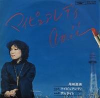 尾崎亜美 「マイ・ピュア・レディ」 (1977) - 音楽の杜