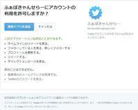 Twitter連携アプリ認証で身に覚えのないツイートやフォローをしてしまう可能性。 - チラウラ2