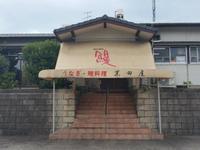 ★うなぎの黒田屋★ - Maison de HAKATA 。.:*・゜☆