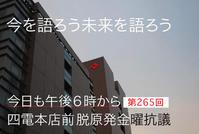 265回目四電本社前再稼働反対 抗議レポ 8月4日(金)高松/【 原発は安全でない。 環境にもよろしくない 】 - 瀬戸の風
