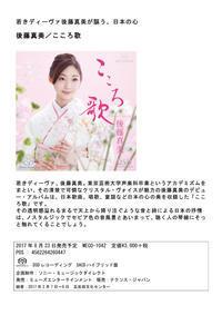 ソプラノ後藤真美さんのCD発売(遠藤も1曲だけ参加してます) - 本と尺八 遠藤頌豆の読書ブログ