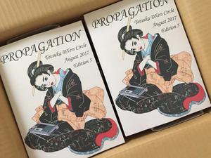 PROPAGATION 5打ち上げ - BCL再入門