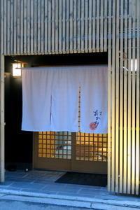 愛媛県 松山市   懐石 おか多  1日目 - KuriSalo 天然酵母ちいさなパン教室と日々の暮らしの事