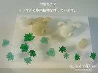 今日は樹脂粘土 実践 - アコネスのおもちゃ箱 ぽつぽつ更新ブログ
