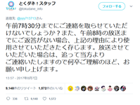 いつものフジテレビ 16 - 風に吹かれてすっ飛んで ノノ(ノ`Д´)ノ ネタ帳