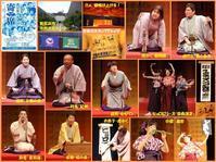 四国大落語祭「新居浜ユネスコ寄席」 - ちかごろの丹馬