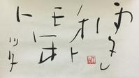 部分月食?       「年」 - 筆文字・商業書道・今日の一文字・書画作品<札幌描き屋工山>