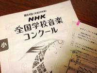 Nコン初出演〜小学校音楽の先生の存在。 - ピアニスト&ピアノ講師 村田智佳子のブログ