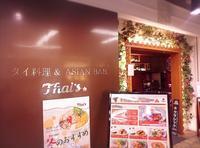 タイ料理&ASIAN BAR Thai's/札幌市 北区 - 貧乏なりに食べ歩く
