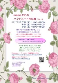 Vol.13 イベントのチラシができました! - mamaたちのハンドメイド作品展