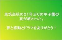 東筑の21年ぶりの甲子園の夏・・・ - ヤスコヴィッチのぽれぽれBLOG