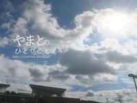 暑い日こそ!味噌煮込みうどんと炭酸泉!!【動画あり】 - yamatoのひとりごと