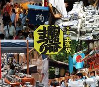 【イベント】400点が出展!国内最大規模 京都・五条坂 陶器まつり開催中! - 10年後も好きな家