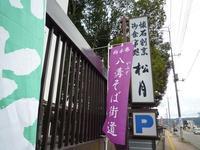 松月庵 @栃木県那須烏山市 - 練馬のお気楽もん噺