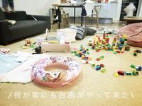 ◆我が家にも台風がやって来た - ココちよいくらし