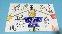 案山子。。バランス感覚 - QPの思い立ったら吉日~絵手紙・消しゴムはんこ・小物作り~